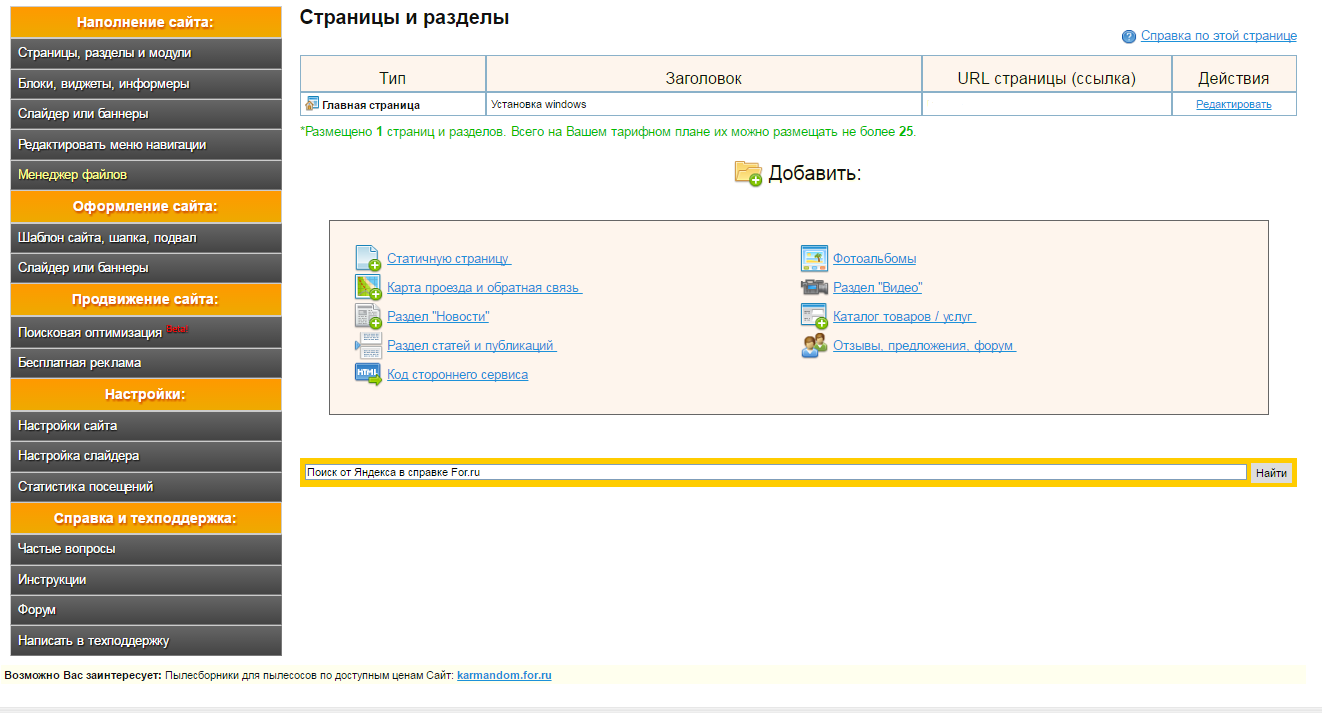 Инструменты для создание сайта