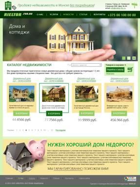 Недвижимость (адаптивный)