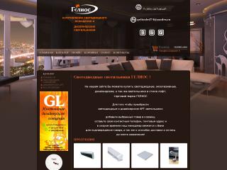 Гелиос изготовление дизайнерских светильников