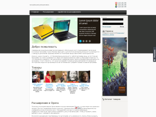 Расширения для браузера
