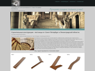 бетонные лестницы монолитные строительные конструкции