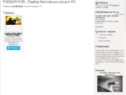 podbor-podbor.for - Подбор бесплатных игр