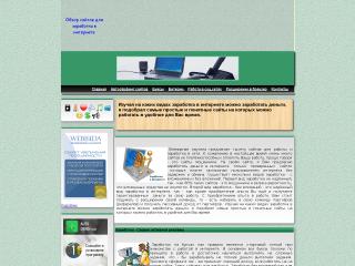 Продвижение сайтов.Заработок в интернете без вложений